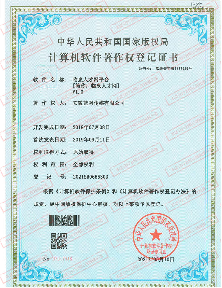 软件著作权登记证